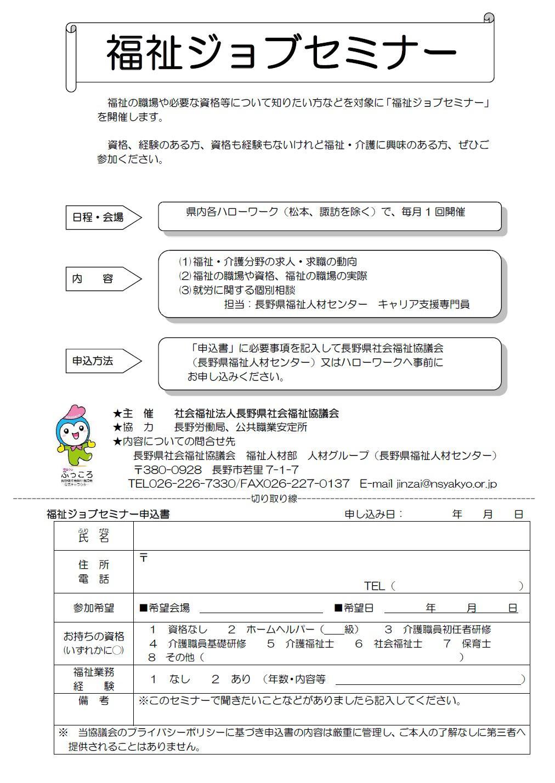 福祉ジョブセミナー申込書
